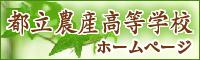 都立農産高校ホームページ